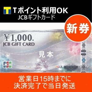 JCB ギフトカード 1000円券 [新券][1枚][営業日...