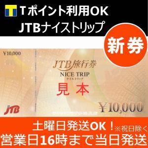 JTB 旅行券 ナイストリップ 10,000円券 [新券][1枚][営業日16時までの注文は当日発送] [送料200円から対応]|alnet-shop