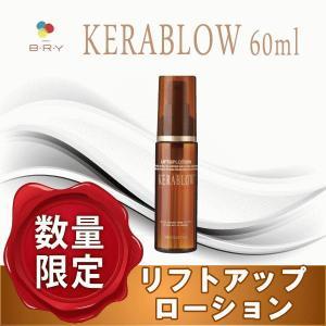ケラブロー リフトアップローション 60ml B.R.Y(ブライ)|alnet-shop