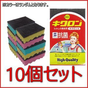 キクロンA 10個セット キッチン スポンジ・たわし|alnet-shop