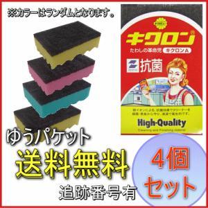 キクロンA 4個セット ゆうパケット配送無料(追跡番号有) キッチン スポンジ・たわし|alnet-shop