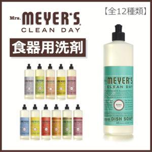 MRS.Meyers / ミセスメイヤーズ  食器用洗剤 473ml 12種類からお選び頂けます alnet-shop