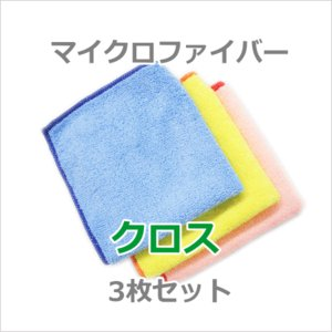 ≪送料無料&3枚セット!≫ マイクロファイバー クロス [ピンク/ブルー/イエロー] 吸水 保湿|alnet-shop
