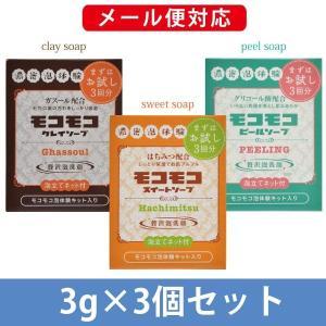 モコモコソープ お試し版3g(3袋)×3種 ゆうパケット対応(クレイ・スイート・ピール)|alnet-shop