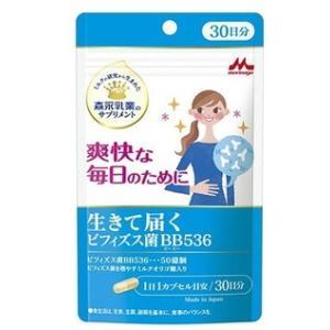森永乳業 生きて届く ビフィズス菌BB536 30粒|alnet-shop