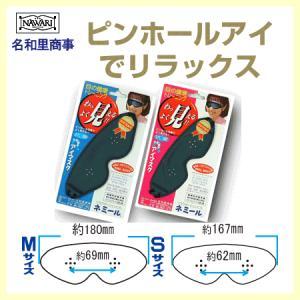 ピンホールアイマスク (ネミール ベーシック) サイズ(M・S) 名和里商事|alnet-shop
