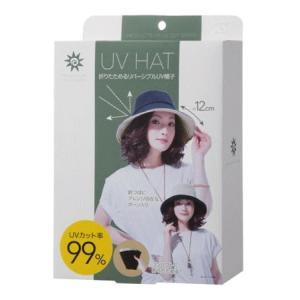 折りたためるリバーシブルUV帽子|alnet-shop