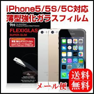 [ゆうパケット送料無料] Tesla iPhone5 / 5C / 5S用 薄型強化 液晶保護 ガラスフィルム FLEXIGLAS Super-Slim|alnet-shop