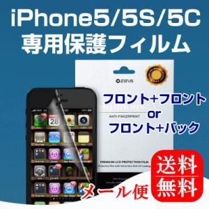 [ゆうパケット送料無料] Zenus iPhone5/5C/5S用保護フィルム Luminous-A Screen Protection film|alnet-shop
