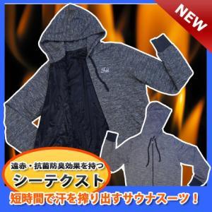 【エコーフィット】デザインにこだわった カジュアルサウナスーツ(メンズ) なわとび プレゼント発汗・遠赤・抗菌・防臭機能|aloha-fit