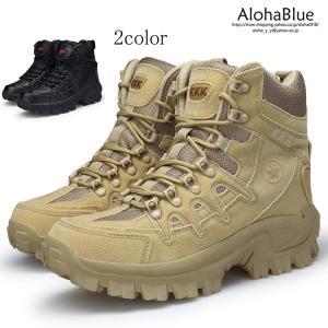 アウトドアブーツ タクティカルブーツ ミリタリーブーツ メンズ 機能性 防水 安全靴 デザートブーツ 登山ブーツ マウンテンブーツ 2019 新生活|aloha0118