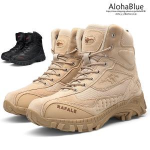 アウトドアブーツ メンズ 防水 タクティカルブーツ 登山ブーツ デザートブーツ ミリタリーブーツ 安全靴 機能性 マウンテンブーツ 2019 新生活|aloha0118