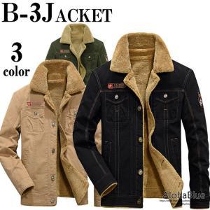 B3ジャケット B-3 ジャケット ミリタリージャケット ブルゾン ジャンバー アウター メンズ 裏ボア 裏起毛 暖かい (送料無料)|aloha0118