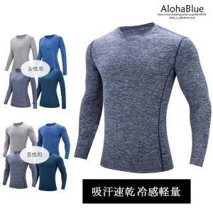 スポーツシャツ メンズ レディース 長袖 インナーウェア Tシャツ フィットネス トレーニングウェア ジム アウトドア|aloha0118