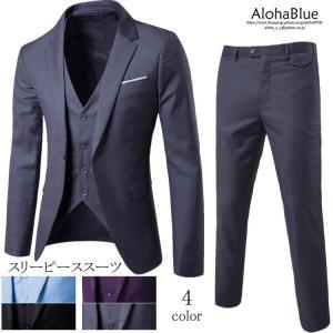 スリーピース スーツ メンズ セットアップ 1つボタン スリム 3ピース ビジネススーツ 通勤 スリーピーススーツ 春夏 新生活|aloha0118
