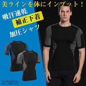 加圧シャツ 加圧インナー 補正 着圧 半袖Tシャツ コンプレッションウェア 機能性 防寒インナー メンズ スポーツインナー|aloha0118