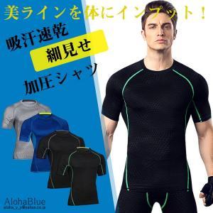 加圧シャツ メンズ スポーツウェア コンプレッションウエア 吸汗速乾 加圧インナー 半袖 加圧下着 ストレッチ ゴルフウェア|aloha0118