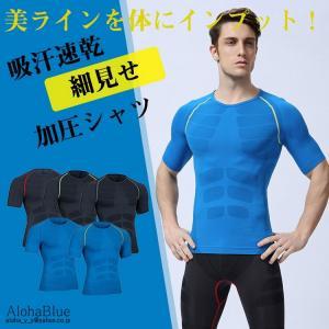 コンプレッションウエア メンズ 着圧 加圧シャツ 吸汗速乾 加圧インナー 半袖 加圧下着 スポーツウェア ストレッチ ゴルフウェア|aloha0118