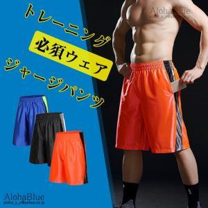 ハーフパンツ フィットネス トレーニングウエア メンズ スポーツ ジャージ パンツ ハーフ ショートパンツ ジョギング|aloha0118