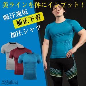 着圧シャツ メンズ コンプレッションウエア 加圧シャツ 機能性 ストレッチ 吸汗速乾 インナー 半袖 補正下着 ゴルフ スポーツウェア|aloha0118