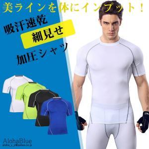 コンプレッションウエア メンズ 機能性 Tシャツ 半袖 ストレッチ 吸汗速乾 加圧シャツ 着圧シャツ インナー 補正下着 スポーツウェア|aloha0118