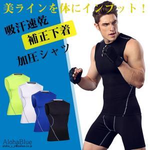 Tシャツ 機能性 メンズ コンプレッションウエア 袖なし 加圧シャツ 着圧シャツ インナー 補正下着...