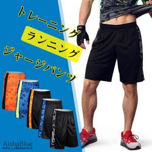 ジャージ パンツ ハーフ メンズ ハーフパンツ スポーツ フィットネス トレーニングウエア ショートパンツ 迷彩 ジョギング|aloha0118
