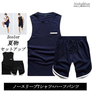 セットアップ メンズ 夏 ジャージ 上下 ランニング トレーニング スポーツ ウェア ノースリーブ Tシャツ ハーフパンツ 配色 切り替え|aloha0118