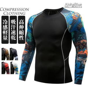 ロングTシャツ メンズ コンプレッションウェア 加圧シャツ 加圧インナー 着圧 スポーツインナー トレーニング ランニングウエア 防寒インナー|aloha0118