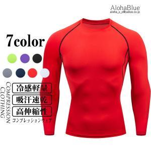 アンダーシャツ メンズ コンプレッションウェア 加圧シャツ 着圧 スポーツ トレーニング ランニングウエア ロングTシャツ サポートアンダーウェア|aloha0118