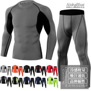 上下セット コンプレッションウェア トレーニング ランニングウエア アンダーシャツ サポートアンダーウェア 加圧シャツ ロングタイツ メンズ|aloha0118