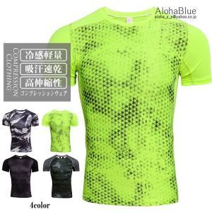加圧シャツ メンズ サポートアンダーウェア コンプレッションウェア アンダーシャツ 着圧 スポーツ ...