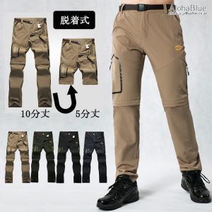 速乾パンツ コンバーチブル ドライパンツ 登山パンツ 2WAY メンズ 10分 5分丈 軽量 UVカット アウトドア フィッシング ストレッチ|aloha0118