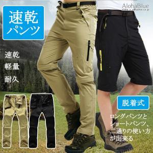 登山パンツ メンズ トレッキングパンツ 速乾パンツ ドライパンツ ズボン ショートパンツ ロングパンツ ストレッチ フィッシングパンツ|aloha0118