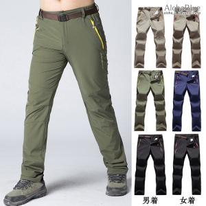 トレッキングパンツ アウトドア 登山 作業用ズボン 速乾パンツ 撥水 軽量 UVカット ストレッチ 吸汗 速乾 清涼 メンズ ロングパンツ|aloha0118