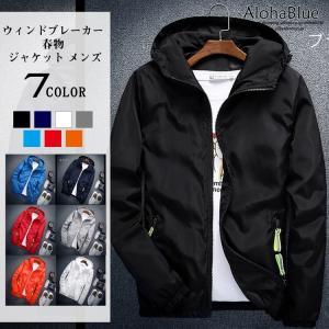 ウインドブレーカー メンズ ジャケット ウィンドブレーカー マウンテンパーカー 春服 春物 ジップパーカー きれいめ シンプル 薄手 2020  セール|aloha0118