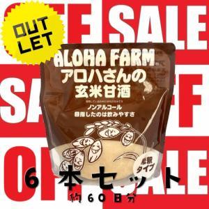 SALE【賞味期限20/7/22】アロハさんの玄米甘酒350g 6本セット