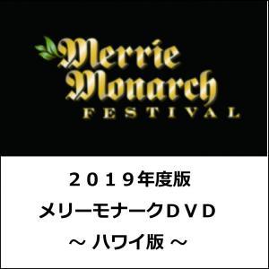 (予約受付中) 2019 Merrie Monarch DVD 第56回 メリーモナークDVD ハワイ版