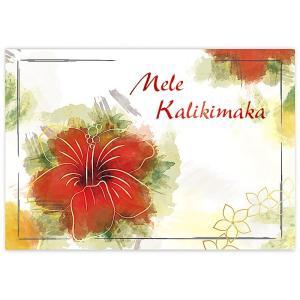 ハワイ クリスマスカード グリーティングカード メッセージカード ハワイアンカード Hibiscus Kalikimaka alohahiyori