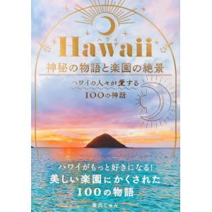 Hawaii(ハワイ) 神秘の物語と楽園の絶景 ハワイの人々が愛する100の神話 森出じゅん|alohahiyori
