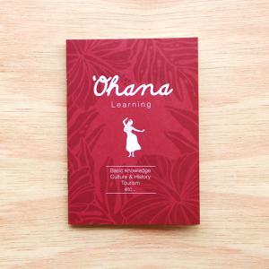 学習ミニブック Ohana Learning ハワイ 歴史・文化|alohahiyori