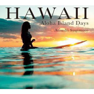 HAWAII Aloha Island Days 杉本 篤史 Atsushi Sugimoto|alohahiyori