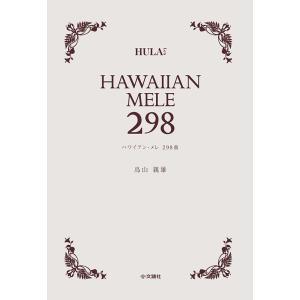 Hawaiian Mele ハワイアン メレ 298|alohahiyori