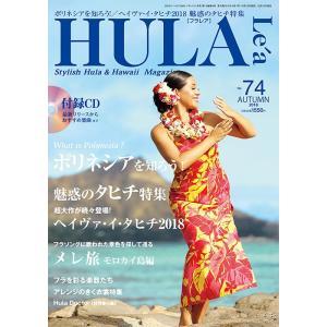 フラレア No.74|alohahiyori