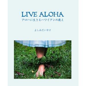 LIVE ALOHA アロハに生きるハワイアンの教え よしみだいすけ著|alohahiyori