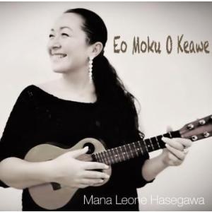 Eo Moku O Keawe / Mana Leone Hasegawa(エオー モク オ ケアヴェ / マナ ハセガワ)