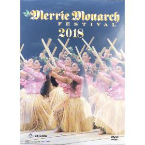 2018 Merrie Monarch DVD 第55回 メリーモナークDVD 日本版(日本語字幕) alohahiyori