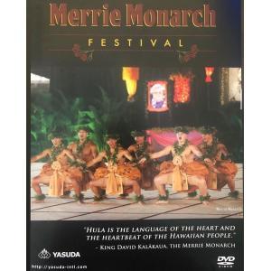 予約受付中 2021 Merrie Monarch DVD メリーモナークDVD 日本版(日本語字幕) alohahiyori