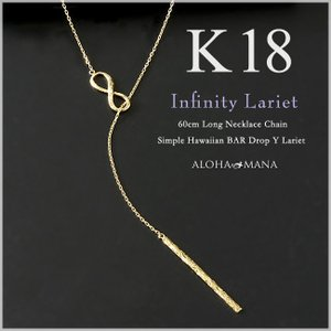 ラリエット ロングネックレス レディース Y字 K18ゴールド/18金 インフィニティ apd1276/新作|alohamana