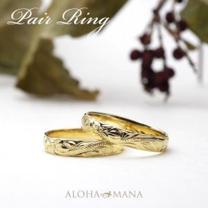 ハワイアンジュエリー リング 結婚指輪 ペアリングとしてもオススメ 楽園のゴールドリングK10/K14/K18(10金/14金/18金) arig0043|alohamana